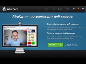 AlterCam Crack